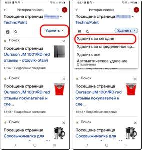8 и 9 Очистить Поиск в Google
