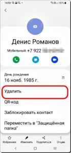 1 Возродить Контакт Google