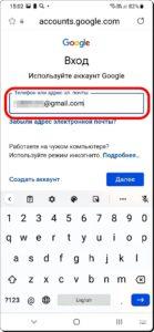 4 Возродить Контакт Google