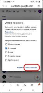7 Возродить Контакт Google