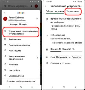 3 и 4 Установить из аккаунта Google