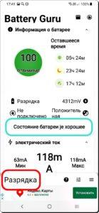 9 Состояние батареи