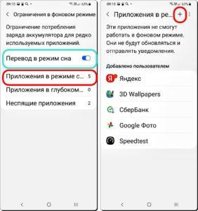 11 и 12 Закрыть Фоновые Apps