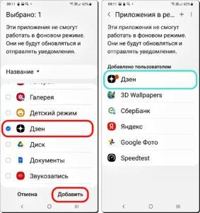 13 и 14 Закрыть Фоновые Apps