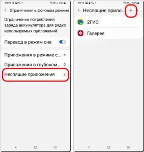 15 и 16 Закрыть Фоновые Apps