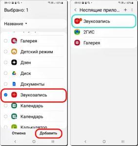 17 и 18 Закрыть Фоновые Apps
