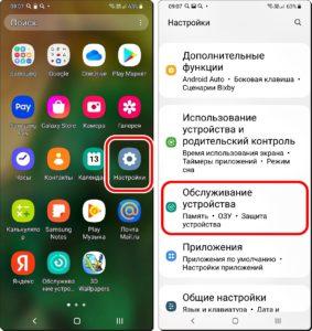 1 и 2 Закрыть Фоновые Apps