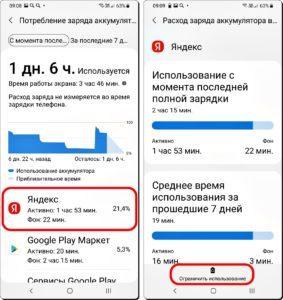 5 и 6 Закрыть Фоновые Apps