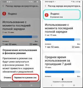 7 и 8 Закрыть Фоновые Apps
