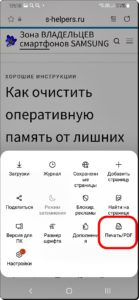 3 PDF в Samsung Internet