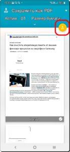4 PDF в Samsung Internet