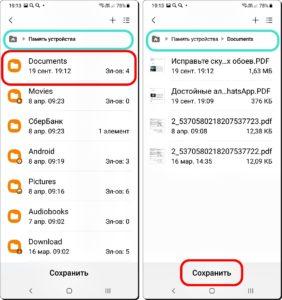 5 и 6 PDF в Samsung Internet