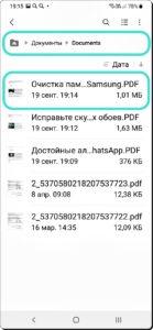 7 PDF в Samsung Internet